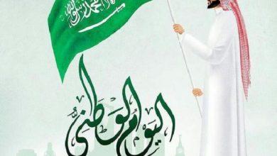 Photo of كم تاريخ اليوم الوطني السعودي بالهجري لعام 1441