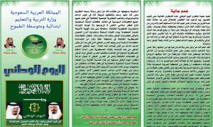 مطويات عن اليوم الوطني السعودي 1442 جديدة جاهزة 2020 مجلة رجيم