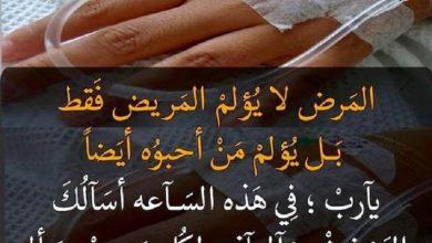 Photo of الدعاء للمريض بطلب الشفاء العاجل