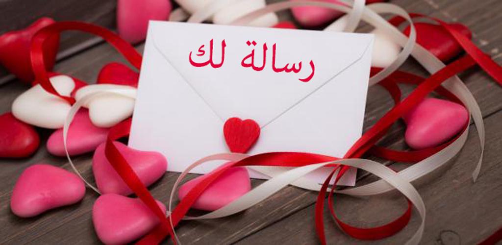 رسائل عيد الزواج