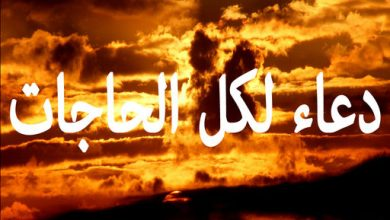 Photo of اجمل الأدعية
