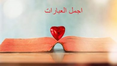 Photo of اجمل العبارات
