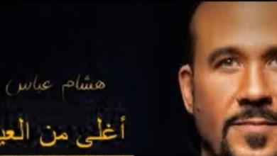 Photo of كلمات أغنية اغلى من العين الفنان هشام عباس
