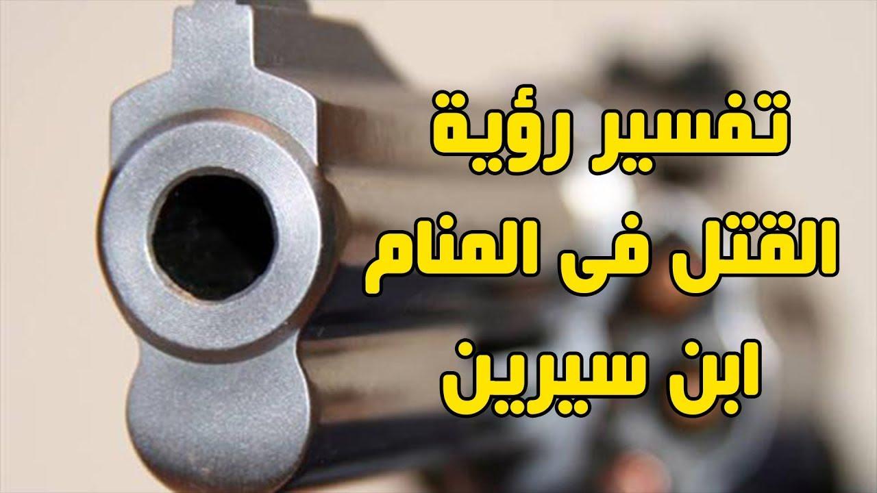 تفسير حلم القتل في المنام مجلة رجيم
