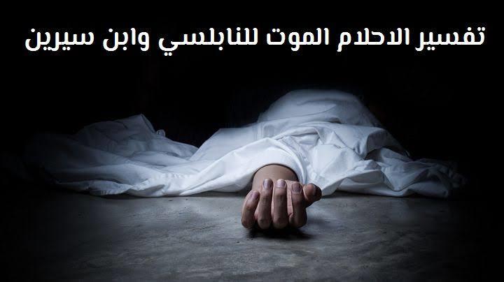 Aarda Info الصور والأفكار حول تفسير حلم الموت بالرصاص في المنام