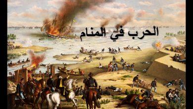 Photo of تفسير حلم الحرب في المنام