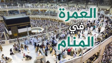 Photo of تفسير حلم الذهاب الى العمرة