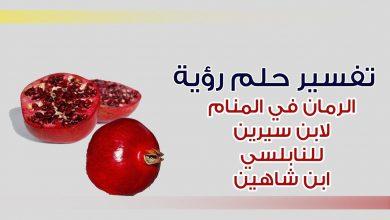 Photo of تفسير حلم الرمان في المنام