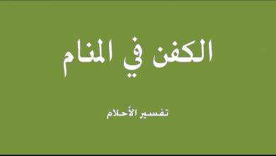 Photo of تفسير حلم الكفن في المنام
