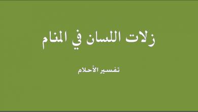 Photo of تفسير حلم اللسان في المنام