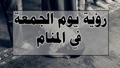 Photo of تفسير حلم يوم الجمعة