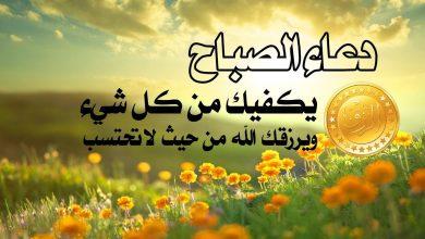 Photo of دعاء الصباح