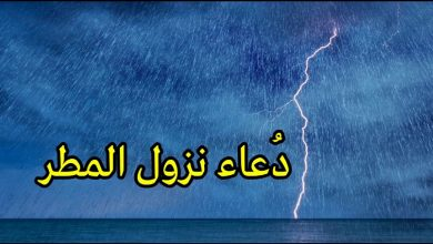 Photo of دعاء المطر الغزير
