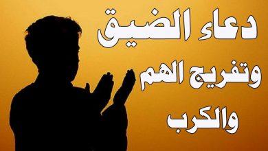 Photo of صور أدعية عن الكرب والحزن من القرآن الكريم