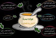 Photo of فوائد العدس