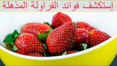 Photo of فوائد الفراولة