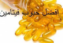Photo of افضل حبوب فيتامين د