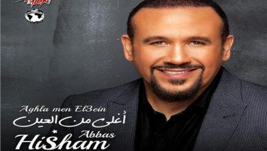 Photo of كلمات اغلى من العين مكتوبة – هشام عباس