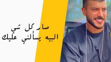 Photo of كلمات اغنية ابن روحي  – عيسى المرزوق مكتوبة