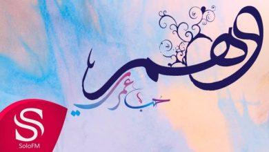Photo of كلمات اغنية حب عمري مكتوبة – وهم