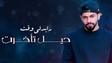 Photo of كلمات اغنية رايدلي وقت  – محمد الشحي