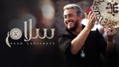 Photo of كلمات اغنية سلام مكتوبة – سعد لمجرد