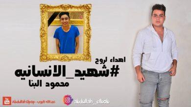 Photo of كلمات اغنية شهيد الانسانية – عبدالله البوب