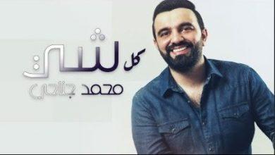 Photo of كلمات اغنية كل شي – محمد جناحي مكتوبة