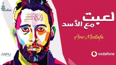 Photo of كلمات اغنية لعبت مع الاسد  – عمرو مصطفى