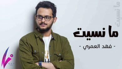 Photo of كلمات اغنية ما نسيت – فهد العمري مكتوبة