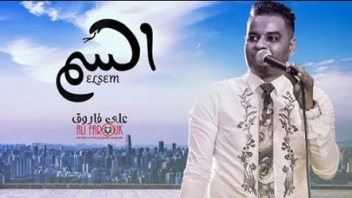 Photo of كلمات اغنيه السم مكتوبة – علي فاروق