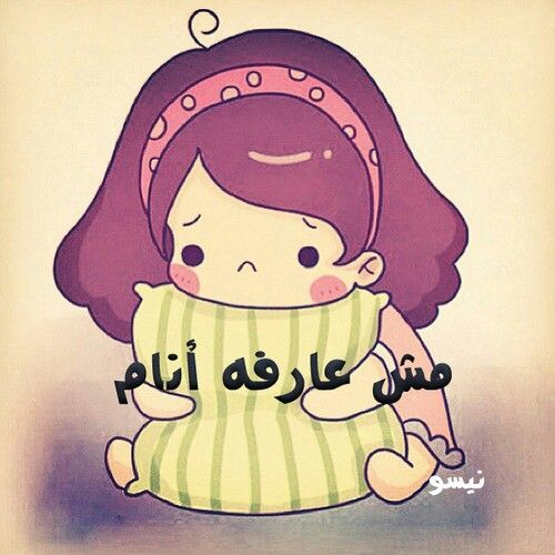 مش عارفة انام