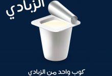 Photo of فوائد الزبادي
