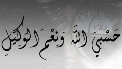 Photo of افضل دعاء قصير