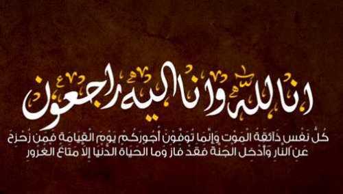 وبشر الصابرين الذين إذا أصابتهم مصيبة قالوا إنا لله وإنا إليه راجعون