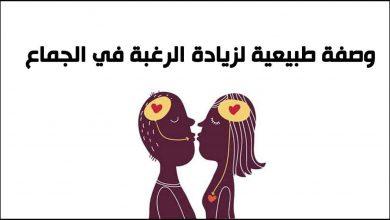 Photo of زيادة الرغبة الجنسية