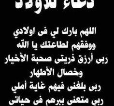 Photo of دعاء لحفظ الابناء من العين