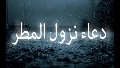 Photo of دعاء بعد نزول المطر