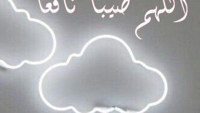 Photo of دعاء المطر اللهم صيبا نافعا