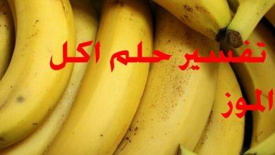 Photo of تفسير حلم اكل الموز
