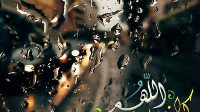 Photo of دعاء قصير عند نزول المطر