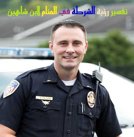 تفسير حلم الهروب من الشرطة مجلة رجيم
