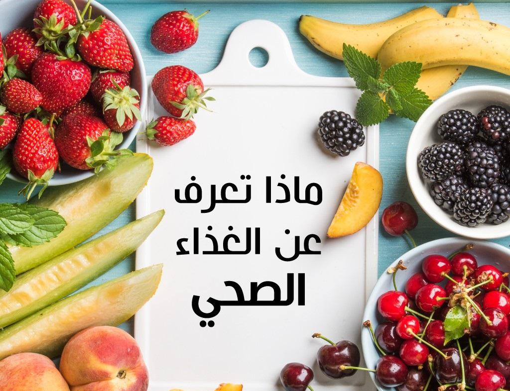 فوائد الغذاء الصحي مجلة رجيم