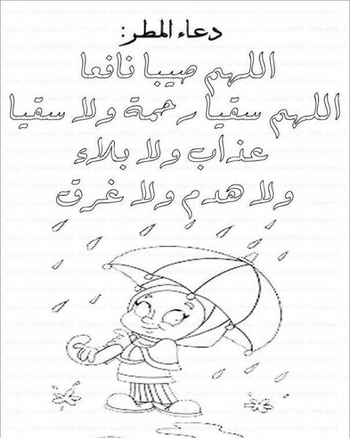 اللهم صيبا نافعا