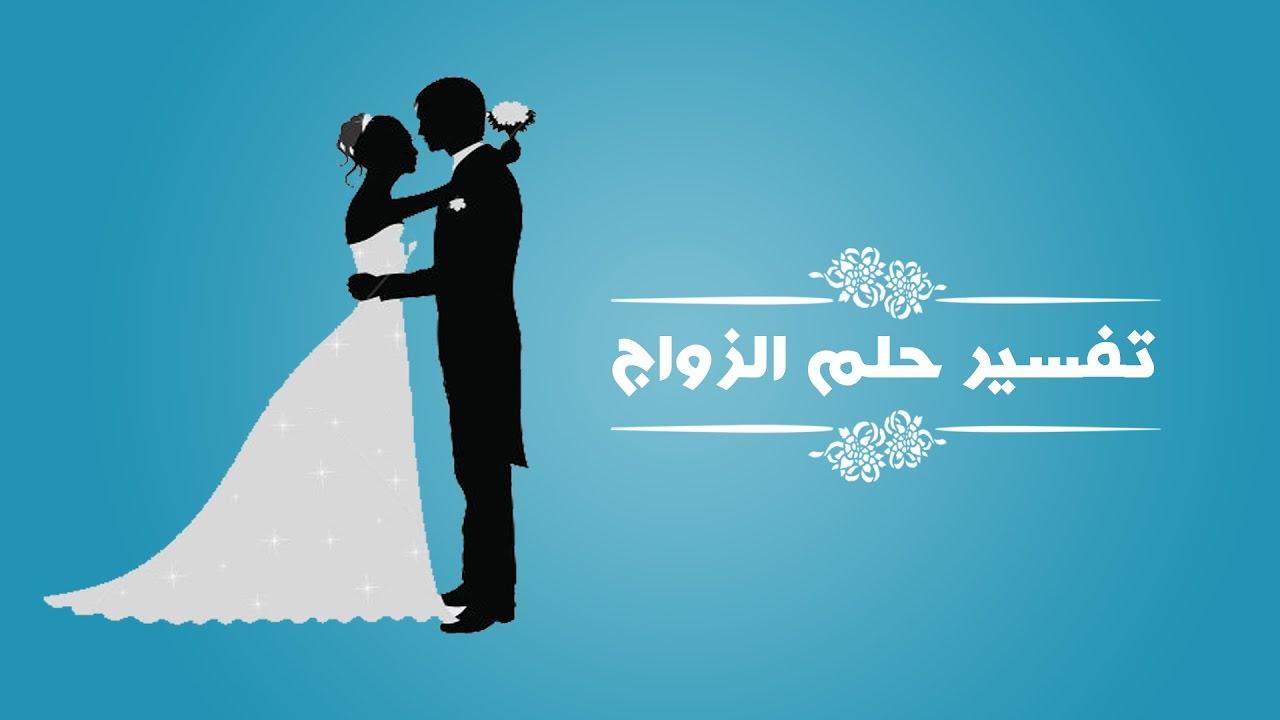 تفسير حلم الزواج للبنت .