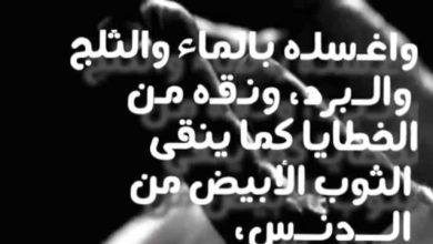 Photo of دعاء المطر للميت