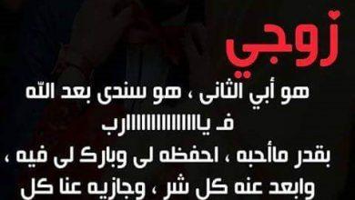 Photo of احلى دعاء للزوج