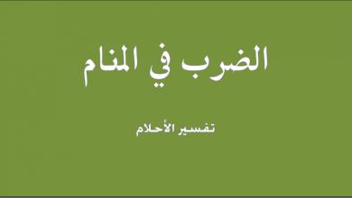 Photo of تفسير حلم الضرب في المنام