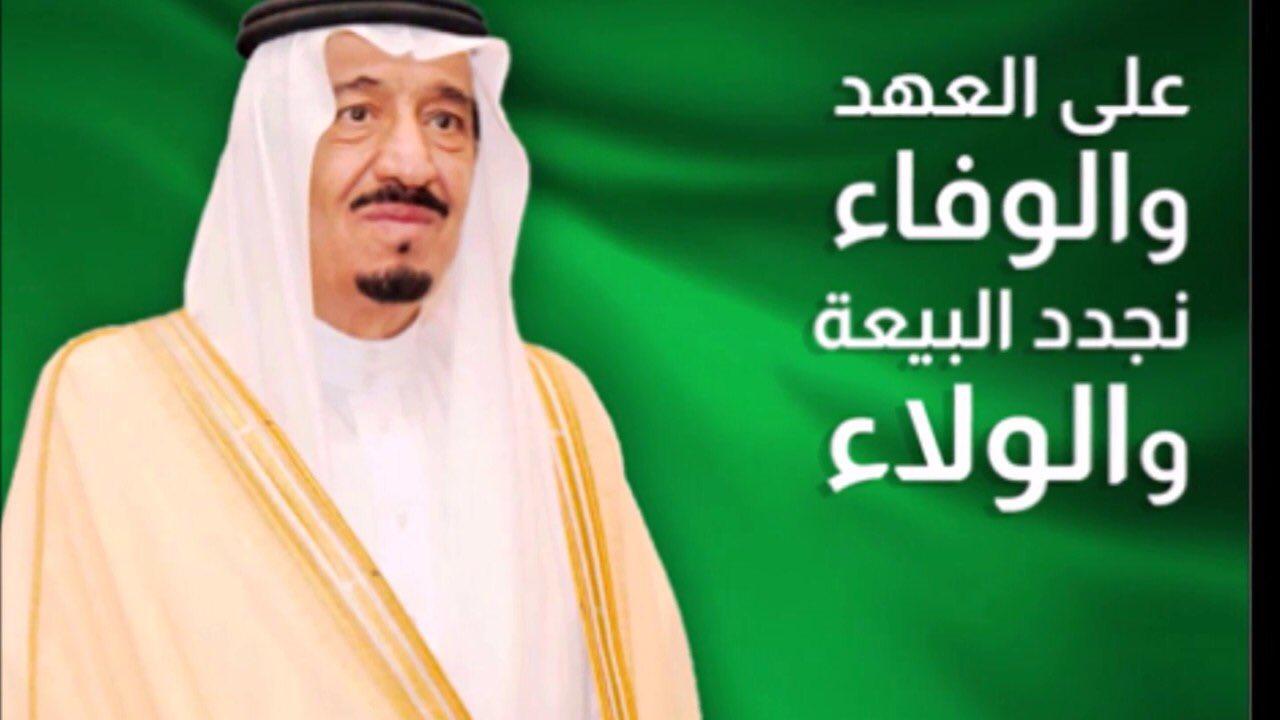 قصائد شعرية في ذكرى البيعة للملك سلمان بن عبدالعزيز مجلة رجيم