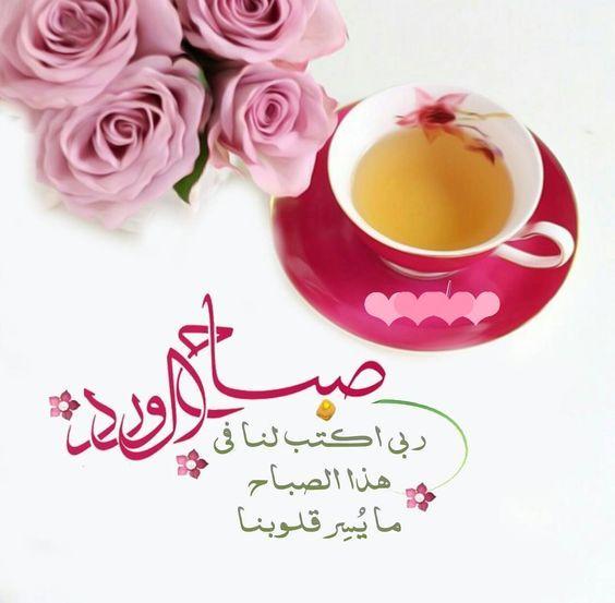 صور صباح الورد رومانسية